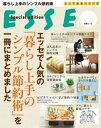 エッセで人気の「暮らし上手のシンプル節約術」を一冊にまとめました【電子書籍】[ 別冊ESSE編集部 ]