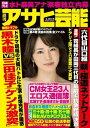 週刊アサヒ芸能 2017年8月3日号【電子書籍】