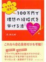 楽天楽天Kobo電子書籍ストアゲストも満足! 100万円で理想の結婚式を挙げる法パック料金の40%でできるブライダルプラン【電子書籍】[ 森新之助 ]