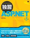 独習ASP.NET 第5版【電子書籍】 山田祥寛