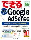 できる100ワザ Google AdSense 必ず結果が出る新・ネット広告運用術【電子書籍】[ 染谷 昌利 ]