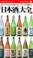 byHot-DogPRESSHDP版「日本酒」大全40オヤジのための恥ずかしくない店・銘柄etc.