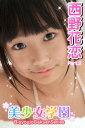美少女学園 西野花恋 Part.3【電子書籍】[ アイマックス ]