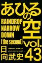 あひるの空43巻 RAINDROP NARROW DOWN[the second]【電子書籍】 日向武史