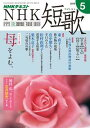 NHK 短歌 2018年5月号[雑誌]【電子書籍】