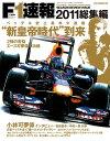 F1速報 2011 総集編【電子書籍】[ 三栄書房 ]