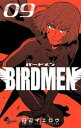 BIRDMEN(9)【電子書籍】[ 田辺イエロウ ]