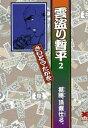 雲盗り暫平(2)【電子書籍】[ さいとう・たかを ]