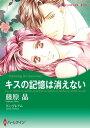 キスの記憶は消えない【電子書籍】 藤原晶