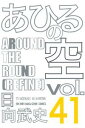 あひるの空(41) AROUND THE ROUND[REFINE]【電子書籍】 日向武史