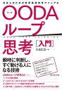 OODAループ思考[入門]日本人のための世界最速思考マニュアル【電子書籍】 入江仁之