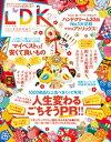 LDK (エル・ディー・ケー) 2017年2月号【電子書籍】[ LDK編集部 ]