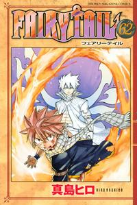 FAIRY TAIL62巻【電子書籍】[ 真島ヒロ ]