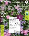 NHK 趣味の園芸 2018年5月号[雑誌]【電子書籍】