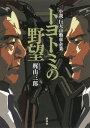 トヨトミの野望 小説・巨大自動車企業【電子書籍】[ 梶山三郎 ]