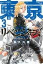 東京卍リベンジャーズ3巻【電子書籍】 和久井健