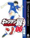 キャプテン翼 GOLDEN-23 6【電子書籍】[ 高橋陽一...