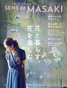 SENS de MASAKI vol.2【電子書籍】[ 雅姫 ]