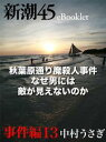 秋葉原通り魔殺人事件 なぜ男には敵が見えないのかー新潮45eBooklet 事件編13【電子書籍】[