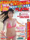 FLASH増刊 FLASH DIAMOND 2018年 4月...