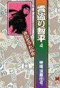 雲盗り暫平(4)【電子書籍】[ さいとう・たかを ]