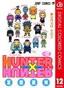 HUNTER×HUNTER カラー版 12【電子書籍】[ 冨...