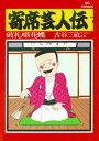 寄席芸人伝(7)【電子書籍】[ 古谷三敏 ]