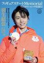 フィギュアスケートMemorial 平昌オリンピック特別号【電子書籍】