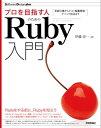プロを目指す人のためのRuby入門 言語仕様からテスト駆動開発・デバッグ技法まで【電子書籍】[ 伊藤淳一 ]