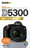 今すぐ使えるかんたんmini Nikon D5300 基本&応用 撮影ガイド【電子書籍】[ MOSH books ]