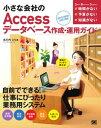 小さな会社のAccessデータベース作成・運用ガイド 2013/2010/2007対応【電子書籍】[ 丸の内とら ]