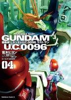 機動戦士ガンダムU.C.0096ラスト・サン(4)