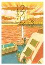 ラブロマ 新装版(3)【電子書籍】[ とよ田みのる ]