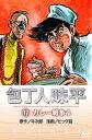 包丁人味平 〈17巻〉 カレー戦争4【電子書籍】[ 牛次郎[原作] ]