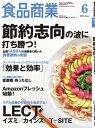 食品商業 2017年6月号食品スーパーマーケットの「経営と運営」の専門誌【電子書籍】[ 食品商業編集