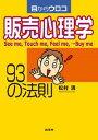目からウロコ 販売心理学93の法則【電子書籍】[ 松村 清 ]