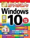 今すぐ使えるかんたん Windows 10 改訂2版【電子書籍】[ オンサイト ]