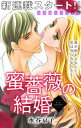 Love Silky 蜜薔薇の結婚 story01【電子書籍】 水谷京子