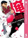 俺物語!! 5【電子書籍】[ アルコ ]