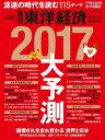 週刊東洋経済 2016年12月31日-2017年1月7日新春特大合併号【電子書籍】
