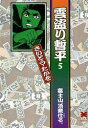 雲盗り暫平(5)【電子書籍】[ さいとう・たかを ]