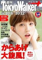 週刊東京ウォーカー+No.28(2016年10月5日発行)
