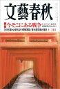 文藝春秋2017年12月号【電子書籍】[ 立花隆 ]