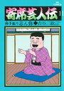 寄席芸人伝(11)【電子書籍】[ 古谷三敏 ]