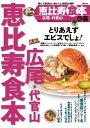恵比寿広尾代官山食本 20162016【電子書籍】