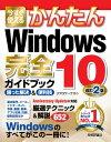 今すぐ使えるかんたん Windows 10 完全ガイドブック 困った解決&便利技 改訂2版【電子書籍】[ リブロワークス ]