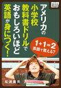 アメリカの小学校教科書ドリルでおもしろいほど英語が身につく!【電子書籍】[ 松浦庸夫 ]