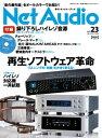 Net Audio vol.23vol.23【電子書籍】