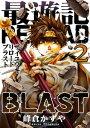 最遊記RELOAD BLAST(2)【電子書籍】[ 峰倉かずや ]