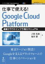 仕事で使える!Google Cloud Platform 最新クラウドインフラ導入マニュアル【電子書籍】[ 吉積 礼敏 ]